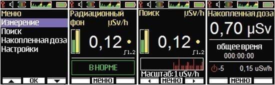 Настройки индикатора радиоактивности СОЭКС 01М