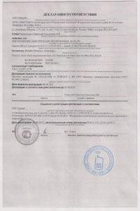 Сертификат соответствия для аккумуляторной батареи
