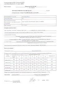 протокол на дозиметр